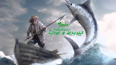 تصویر از رمان پیرمرد و دریا ارنست همینگوی pdf و صوتی