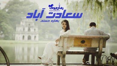 تصویر از رمان سعادت آباد بهاره حسنی
