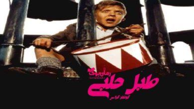 تصویر از رمان طبل حلبی گونتر گراس