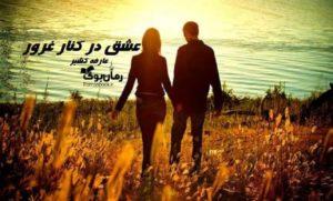 رمان عشق در کنار غرور