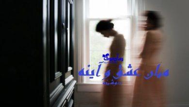 تصویر از رمان میان عشق و آینه
