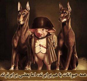 رمان قلعه حیوانات
