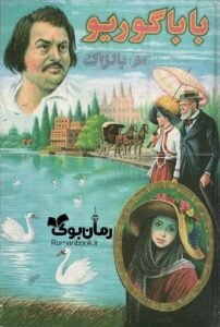 رمان باباگوریو دو بالزاک