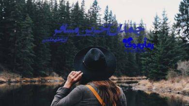 تصویر از رمان چمدان آخرین مسافر آرزو طهماسبی