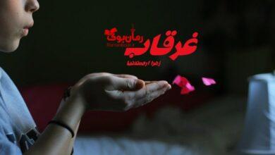 تصویر از رمان غرقاب زهرا ارجمند نیا