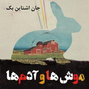 رمان موش ها و آدم ها