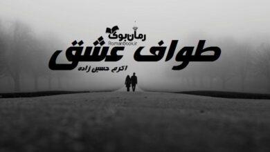 تصویر از رمان طواف و عشق اکرم حسین زاده