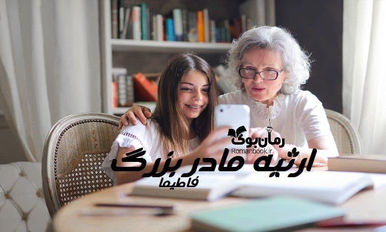 رمان ارثیه مادر بزرگ