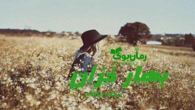 تصویر از رمان بهار خزان ریحانه نیاکام