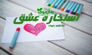 رمان استخاره عشق