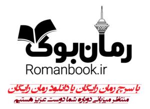 سایت دانلود کتاب حافظ