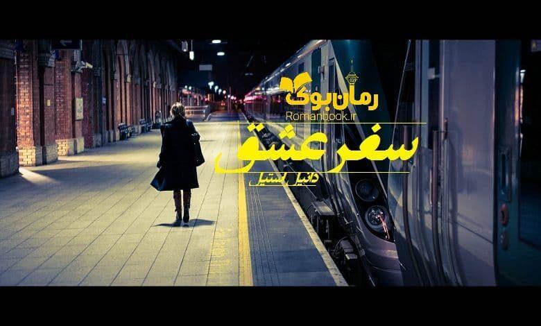 رمان سفر عشق